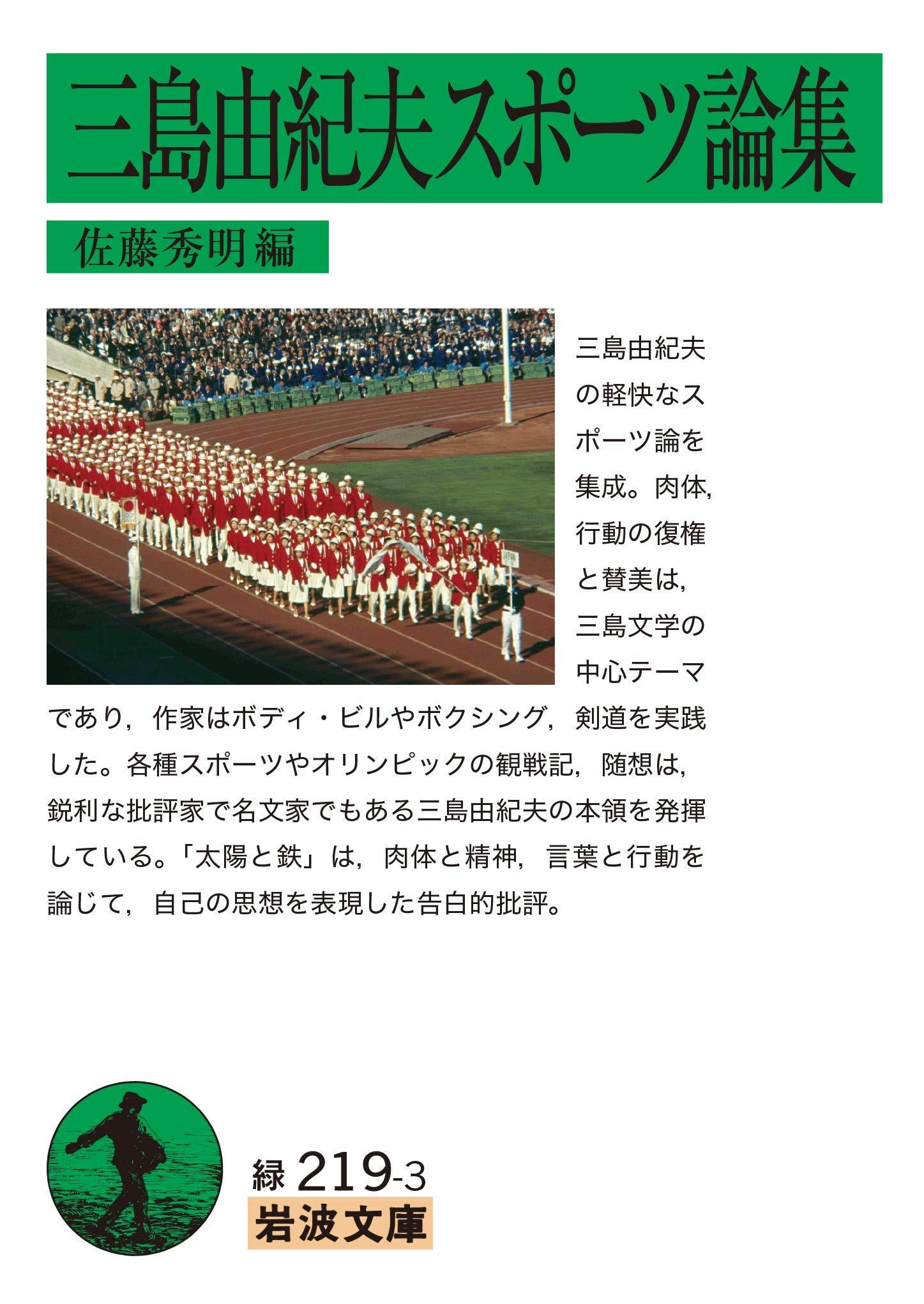 佐藤秀明編(2019)『三島由紀夫スポーツ論集』岩波文庫
