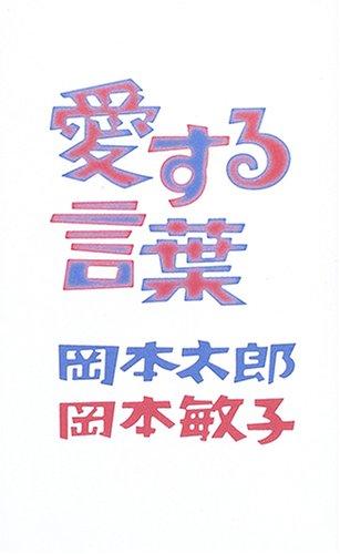 岡本太郎・岡本敏子(2006)『愛する言葉』イースト・プレス