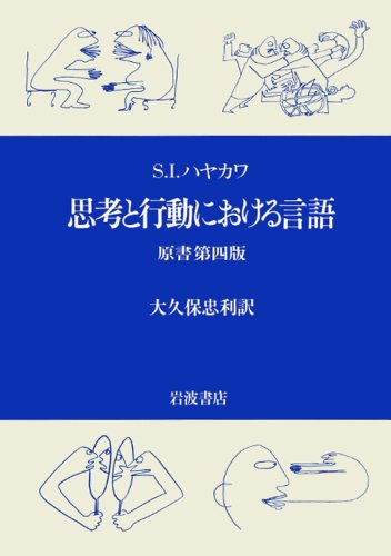 S.I.ハヤカワ(1985)『思考と行動における言語』岩波書店