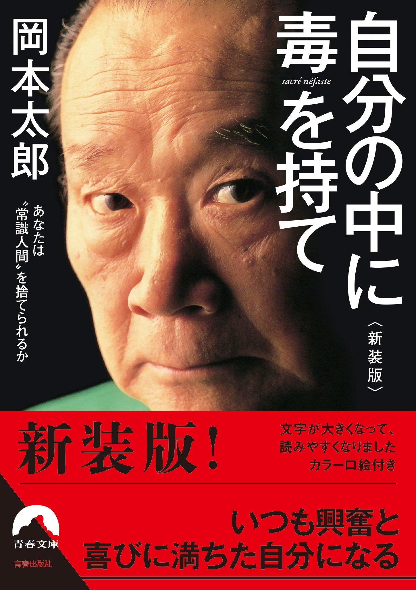 岡本太郎(2017)『自分の中に毒を持て』青春文庫