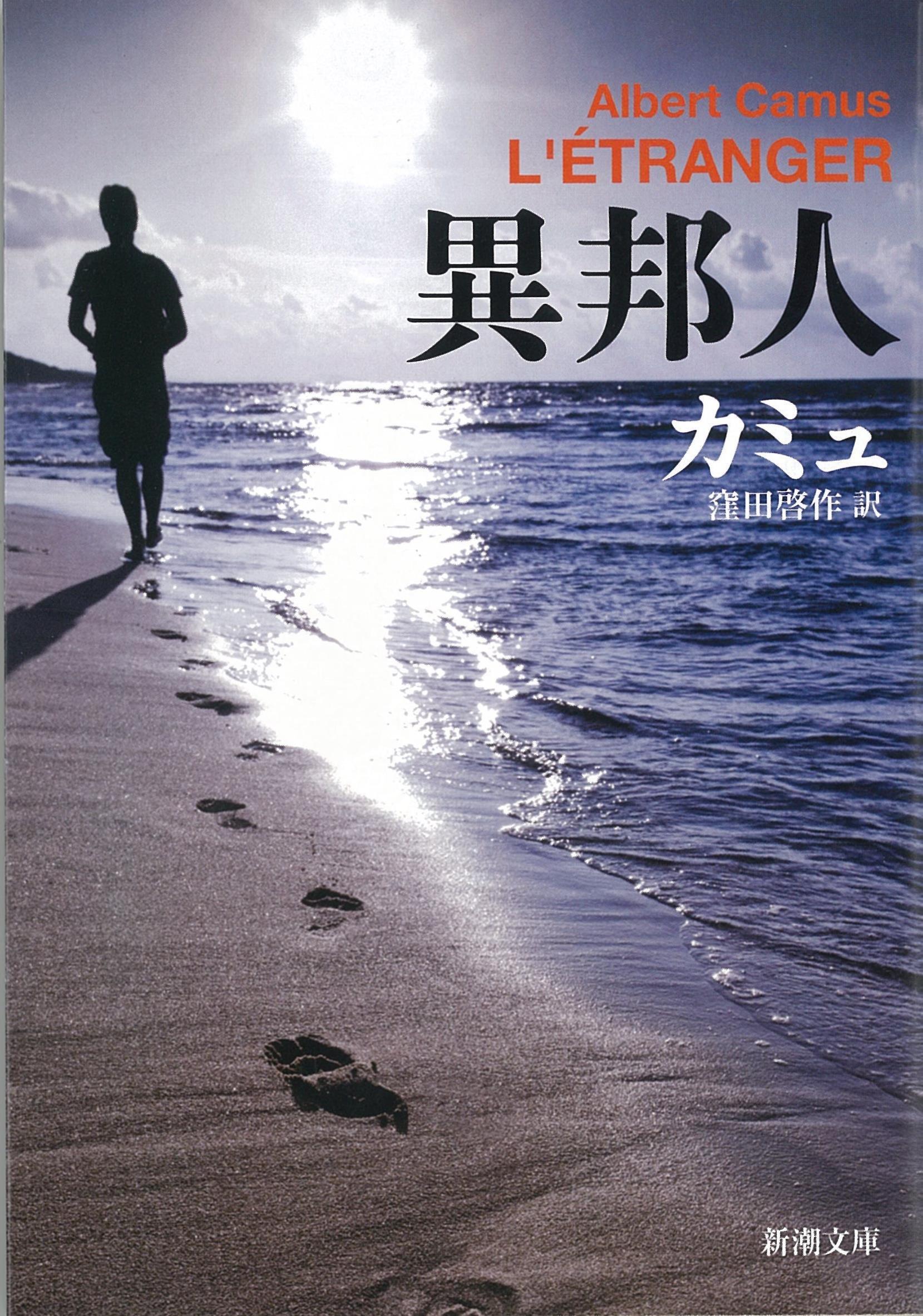 カミュ(1963)『異邦人』新潮文庫