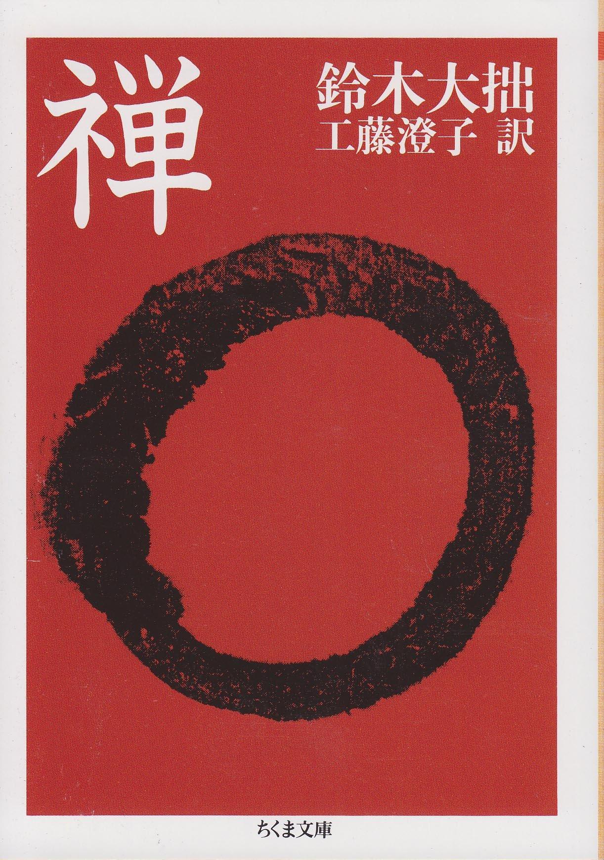 鈴木大拙(1987)『禅』ちくま文庫