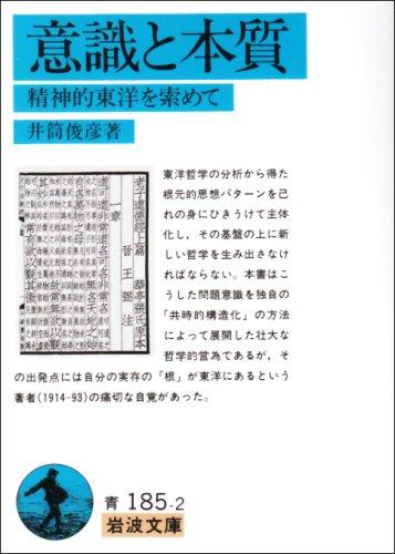 井筒俊彦(1991)『意識と本質』岩波文庫