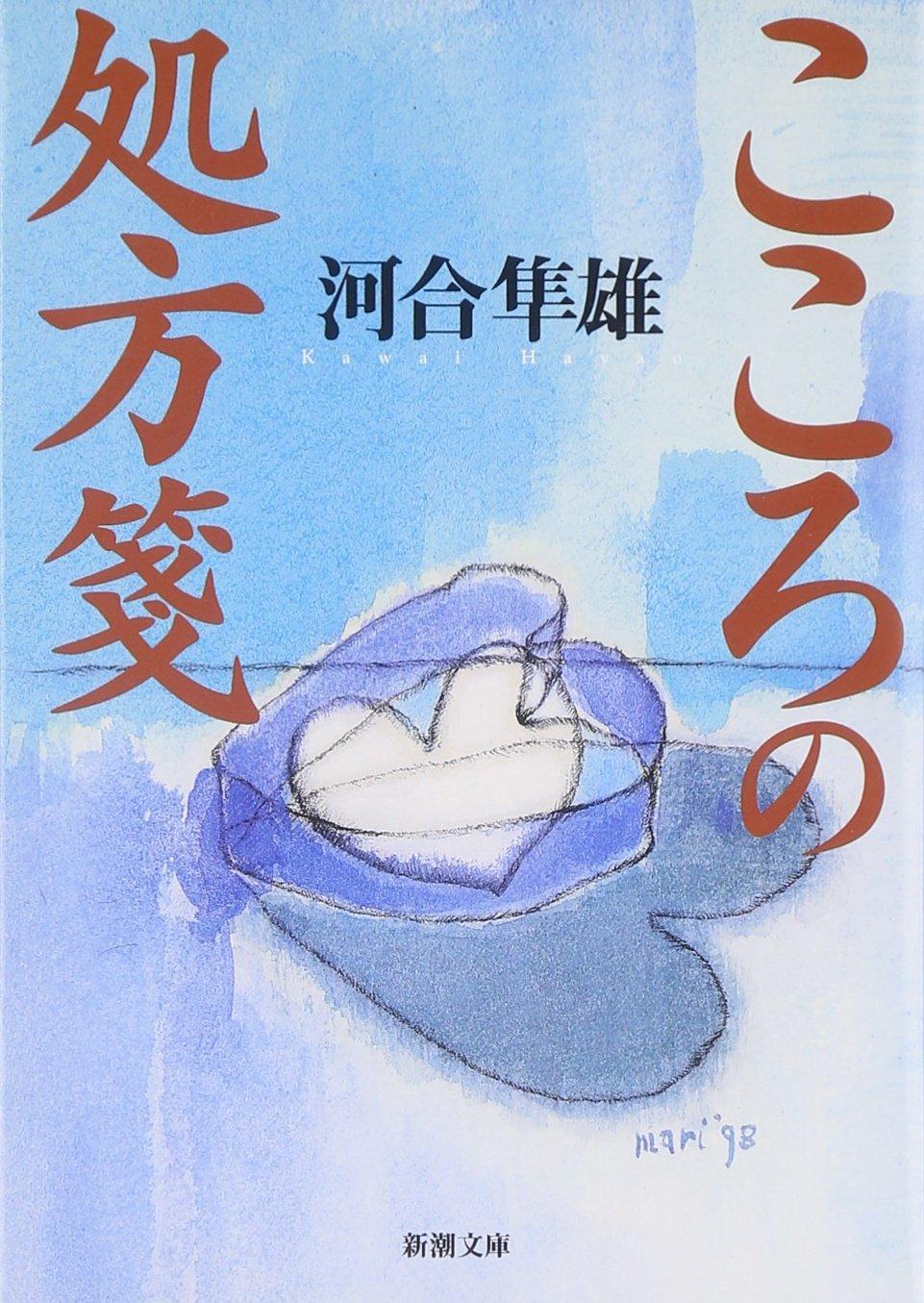 河合隼雄(1998)『こころの処方箋』新潮文庫