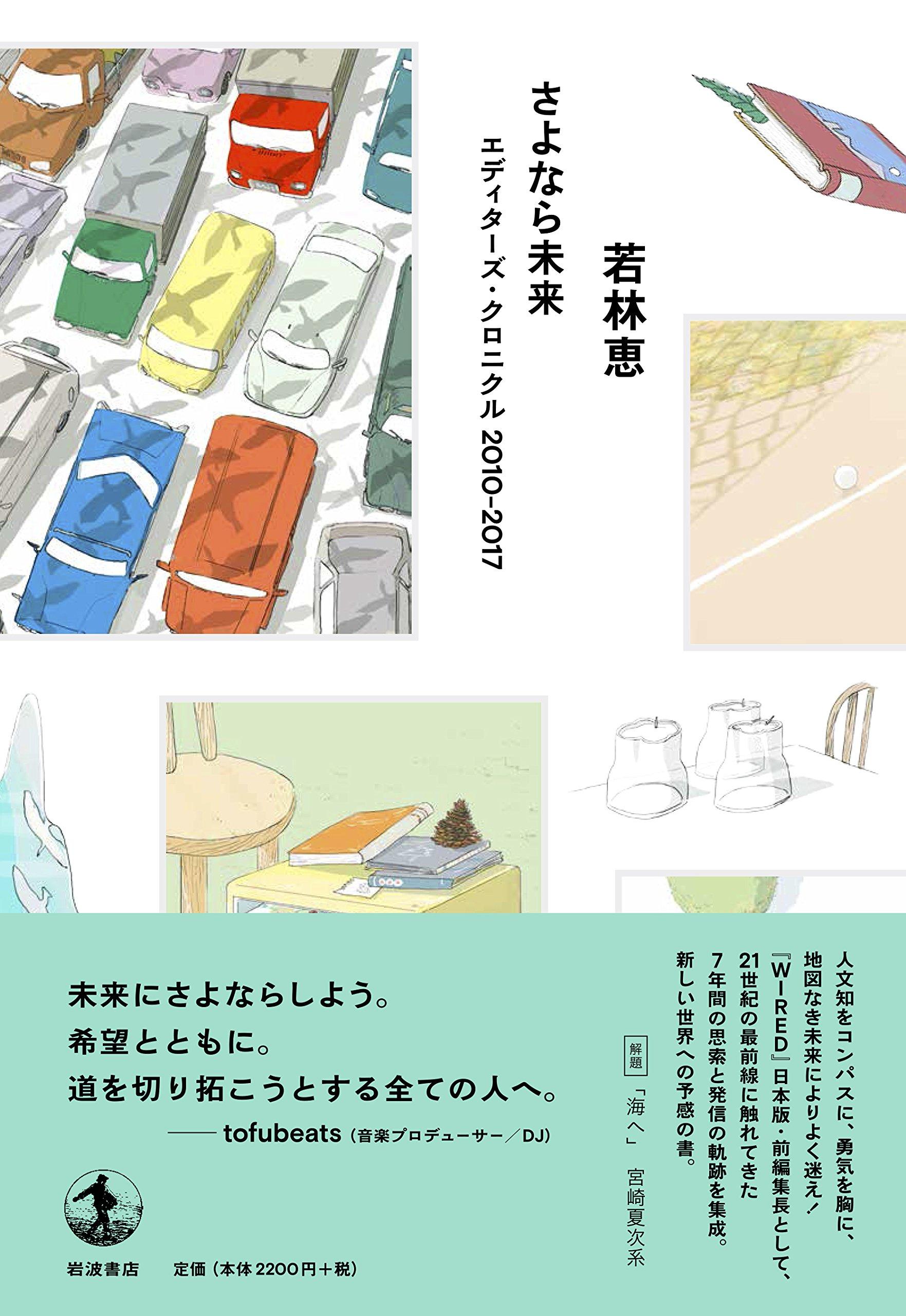 若林恵(2018)『さよなら未来』岩波書店