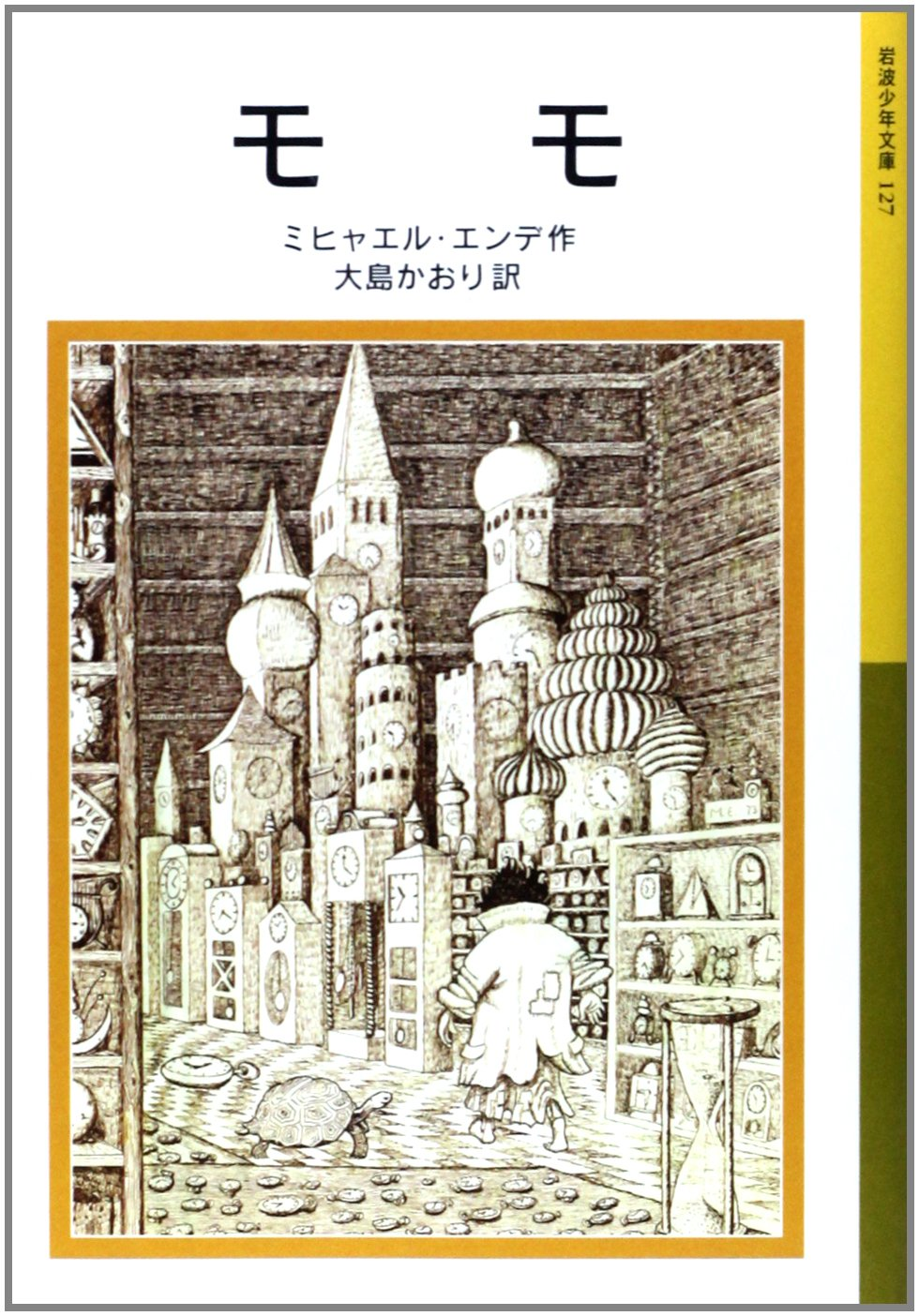 ミヒャエル・エンデ(2005)『モモ』岩波少年文庫