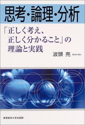 波頭亮(2004)『思考・論理・分析』産業能率大学出版部