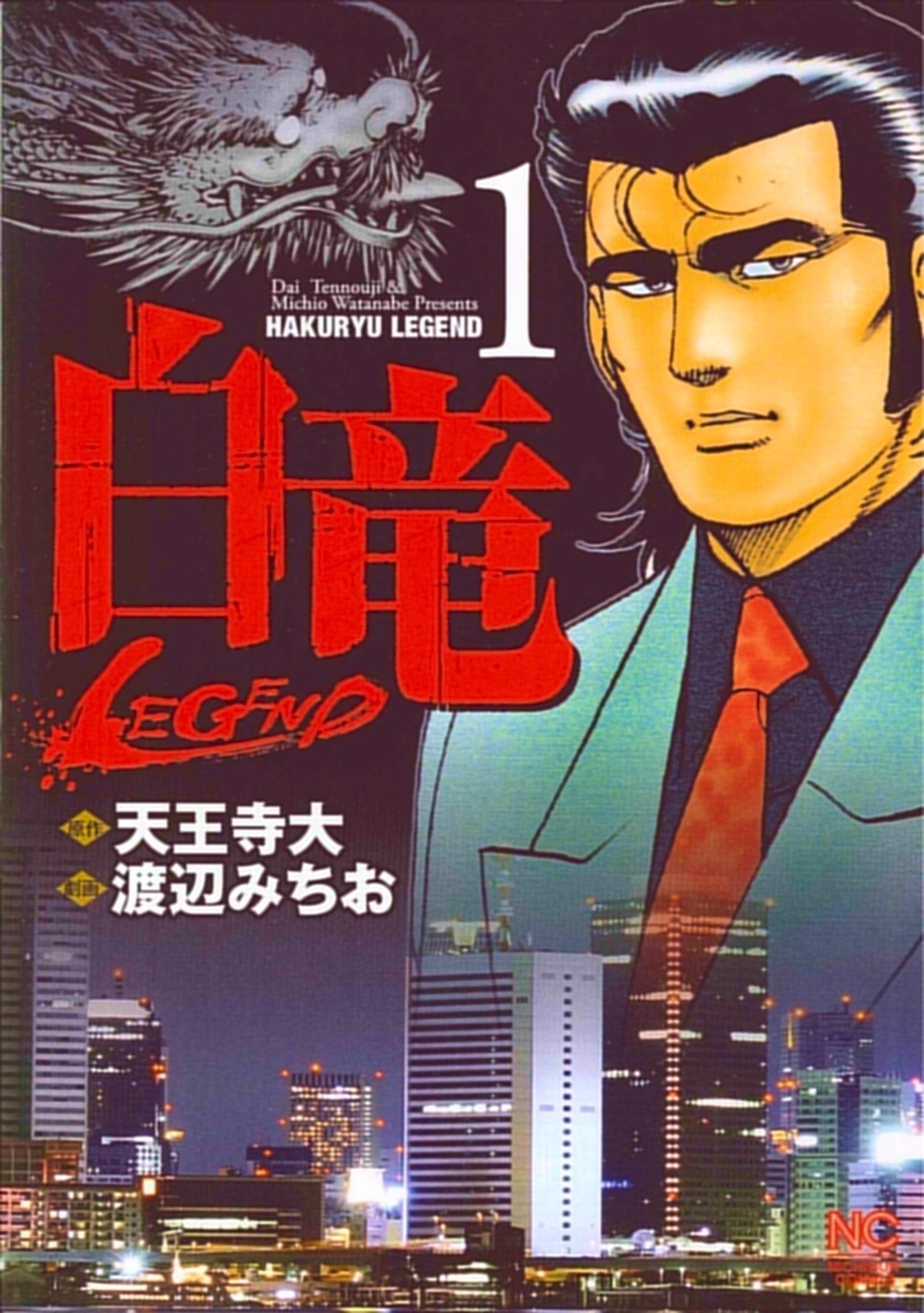 天王寺大『白竜 LEGEND』ニチブンコミックス