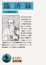 (1989)『臨済録』(入矢義高訳注)岩波文庫