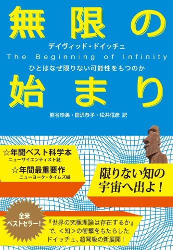 デイヴィッド・ドイッチュ(2013)『無限の始まり ひとはなぜ限りない可能性をもつのか』インターシフト