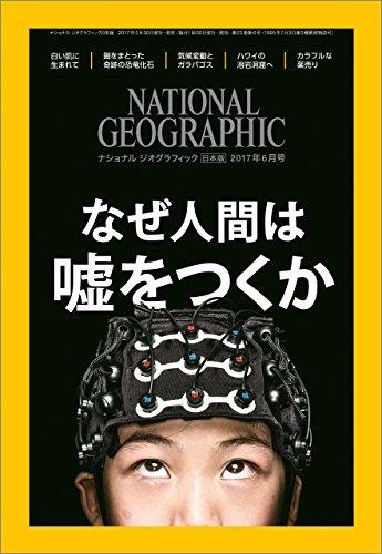 『ナショナルジオグラフィック 日本版』2017年6月号