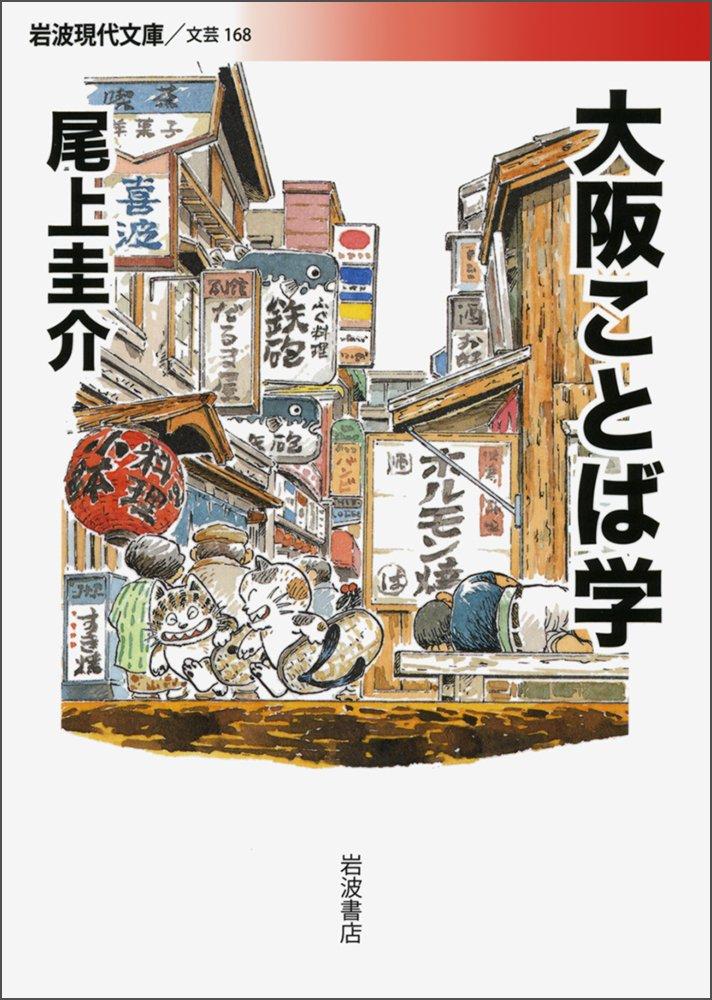 尾上圭介『大阪ことば学』
