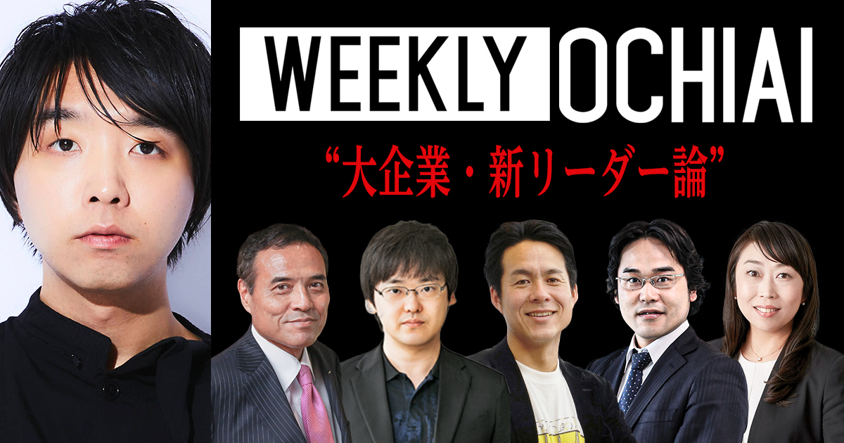 WEEKLY OCHIAI 大企業・新リーダー論