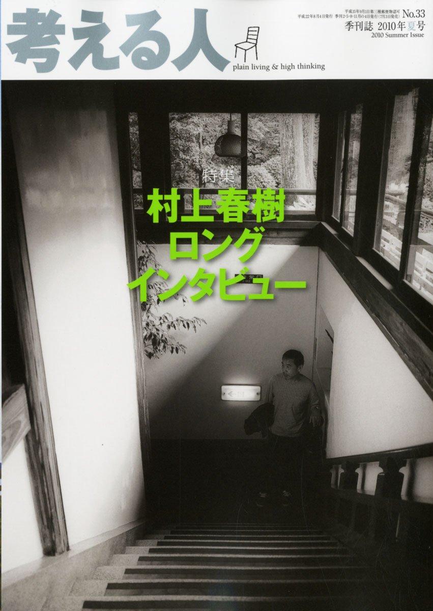 『村上春樹ロングインタビュー』(考える人 2010年 夏号)新潮社