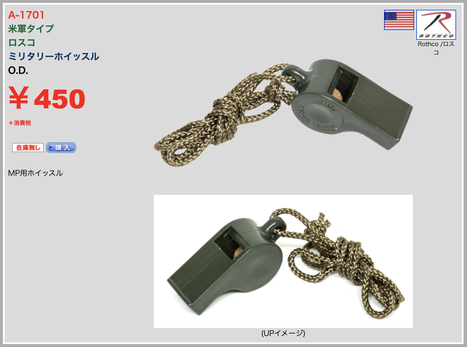中田商店 笛