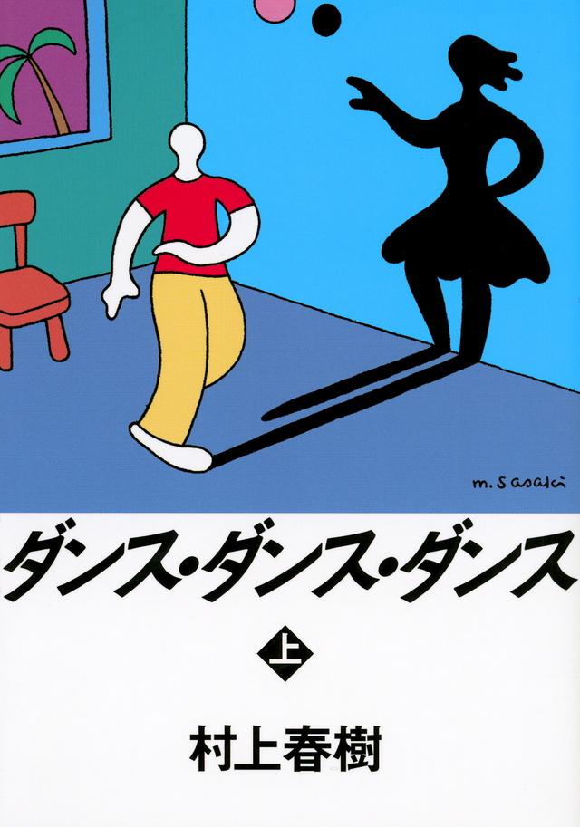 村上春樹『ダンス・ダンス・ダンス(上)』