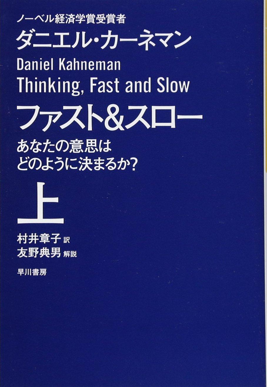 ダニエル・カーネマン(2014)『ファスト&スロー』早川書房