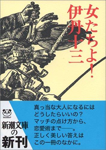 伊丹十三(2005)『女たちよ!』新潮文庫