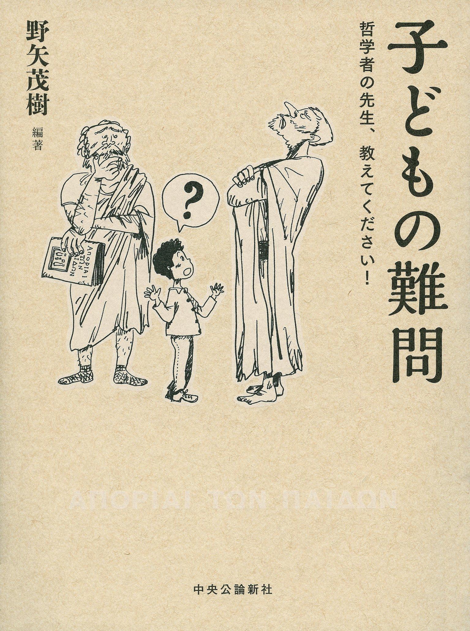 野矢茂樹編(2013)『子どもの難問』中央公論新社