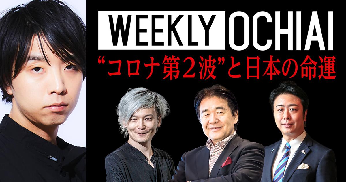WEEKLY OCHIAI コロナ第2波と日本の命運