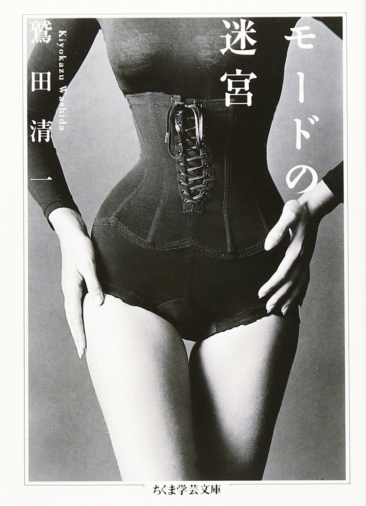 鷲田清一(1996)『モードの迷宮』ちくま学芸文庫
