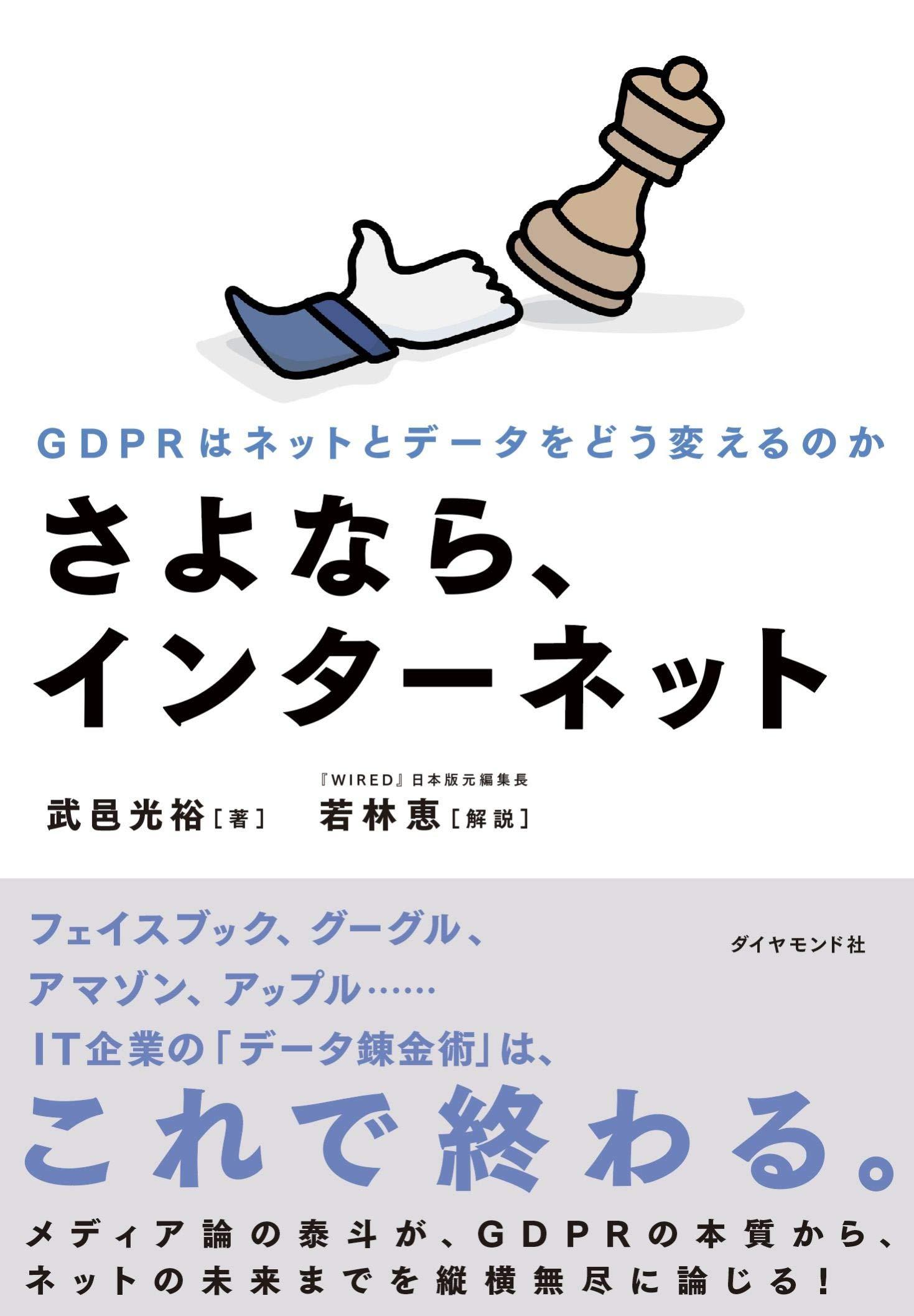 武邑光裕(2018)『さよなら、インターネット GDPRはネットとデータをどう変えるのか』若林恵解説, ダイヤモンド社