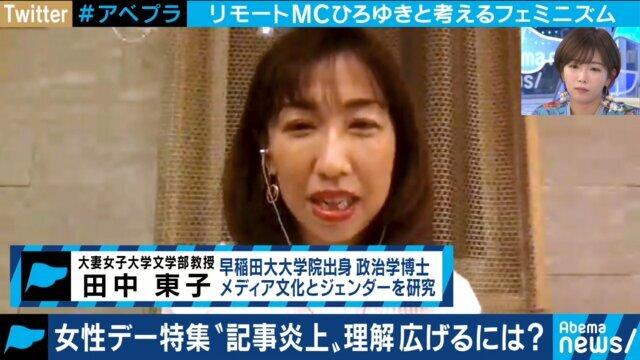 AbemaTV ひろゆき フェミニズム