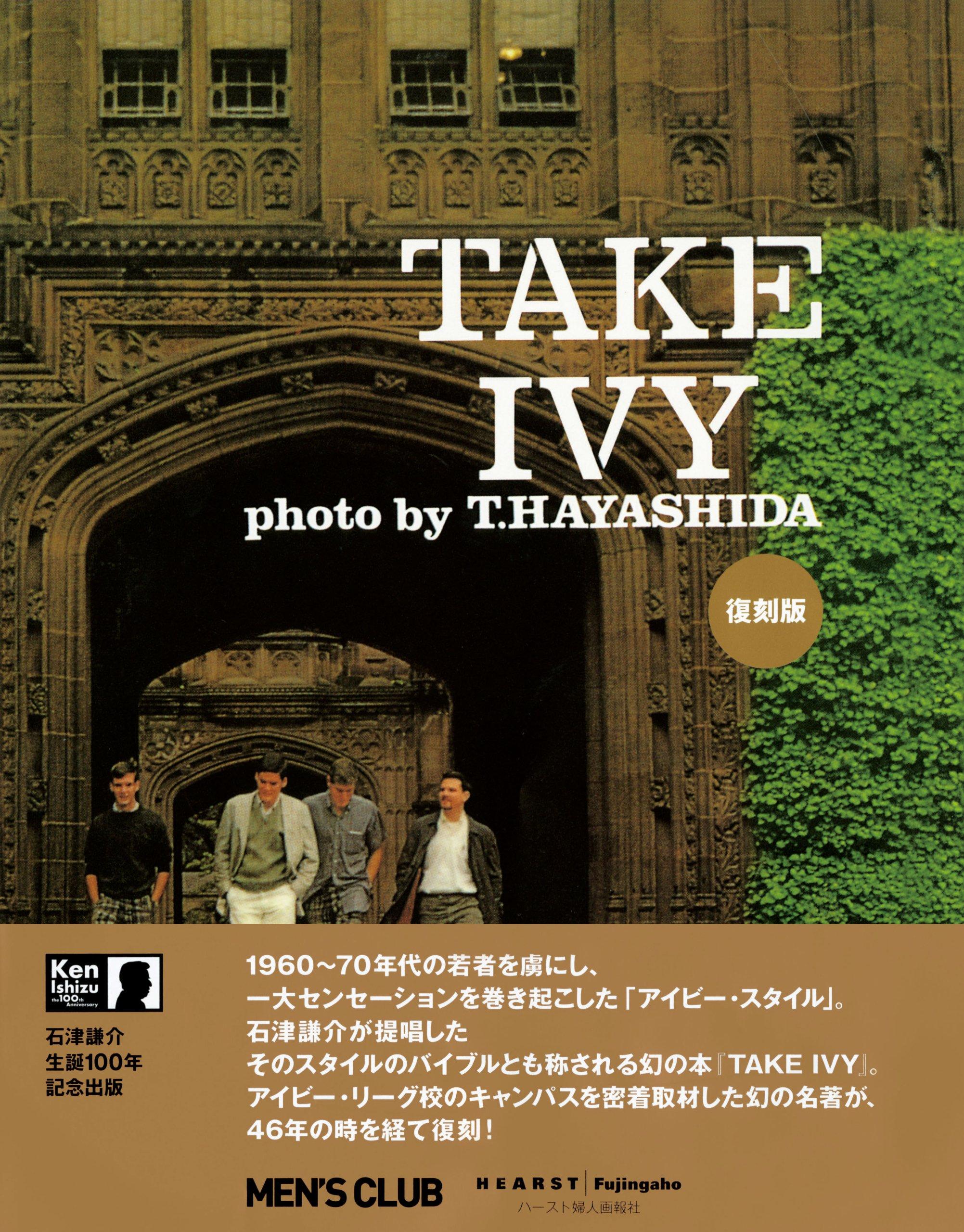 林田昭慶(2010)『TAKE IVY』ハースト婦人画報社
