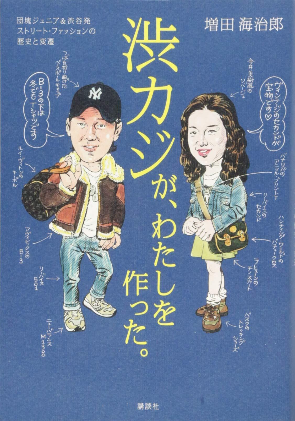 増田海治郎(2017)『渋カジが、わたしを作った。』講談社