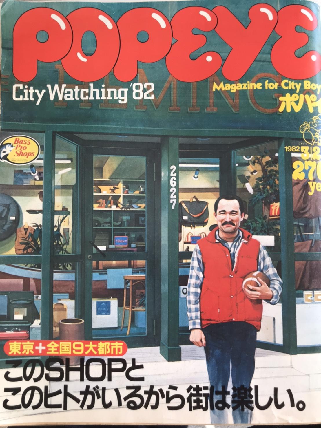 『このSHOPとこのヒトがいるから街は楽しい。』(POPEYE 1982年 4月号)マガジンハウス