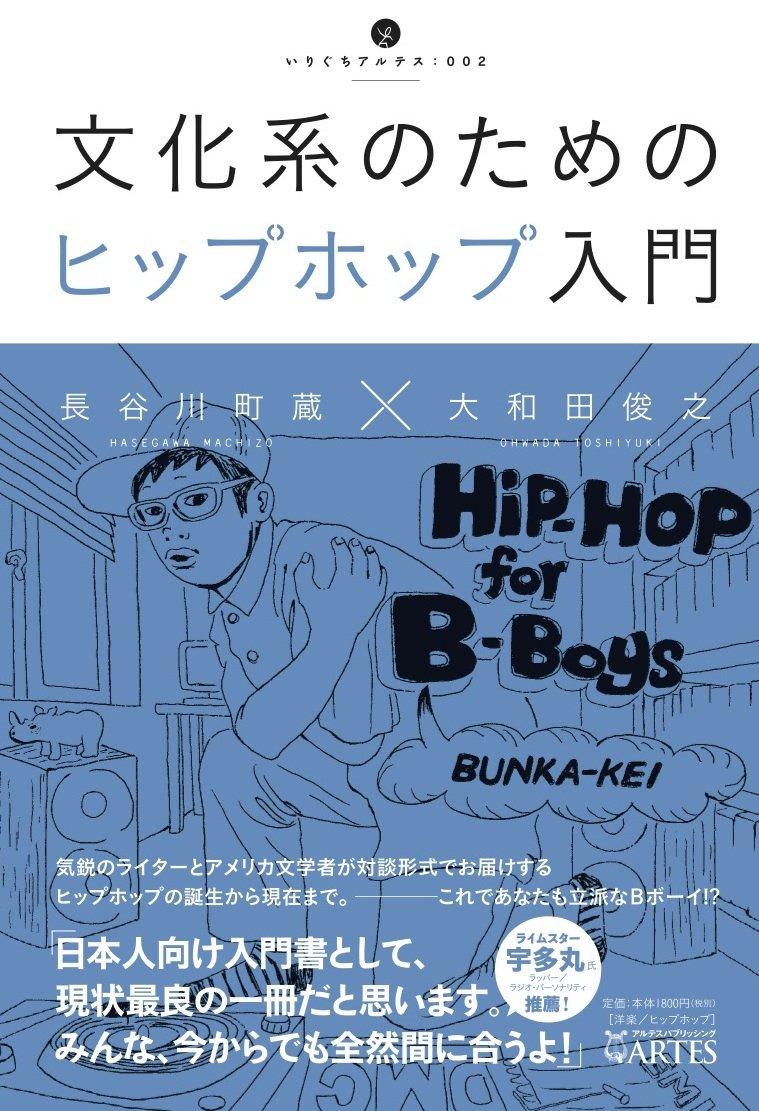 長谷川町蔵・大和田俊之(2011)『文化系のためのヒップホップ入門』アルテスパブリッシング