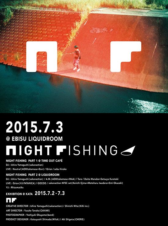 サカナクション NIGHT FISHING