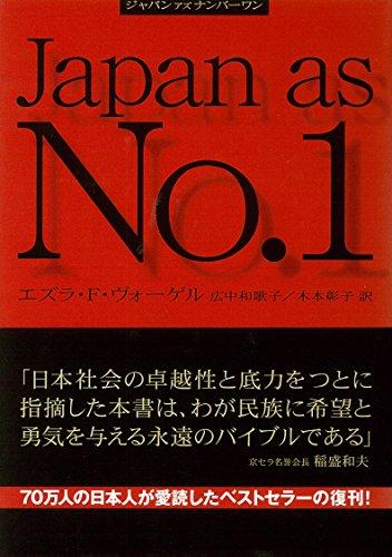 エズラ・F・ヴォーゲル(1979)『ジャパンアズナンバーワン』CCCメディアハウス
