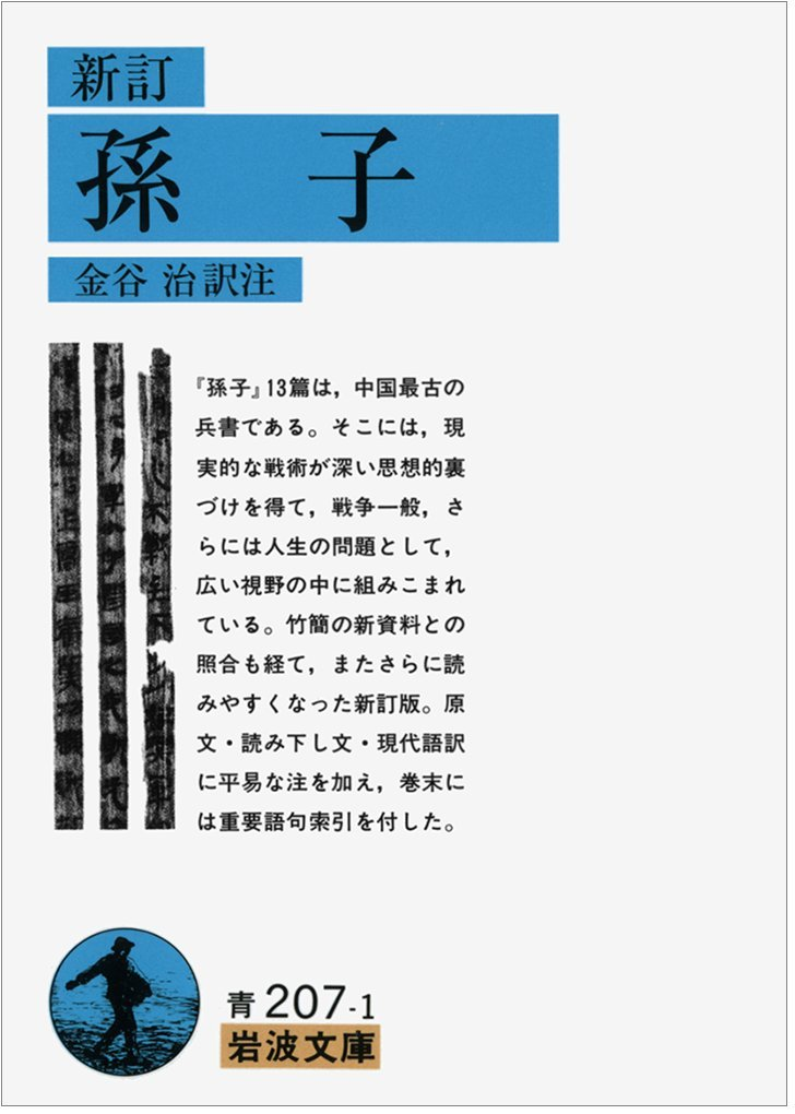 (2000)『孫子』(金谷治訳)岩波文庫
