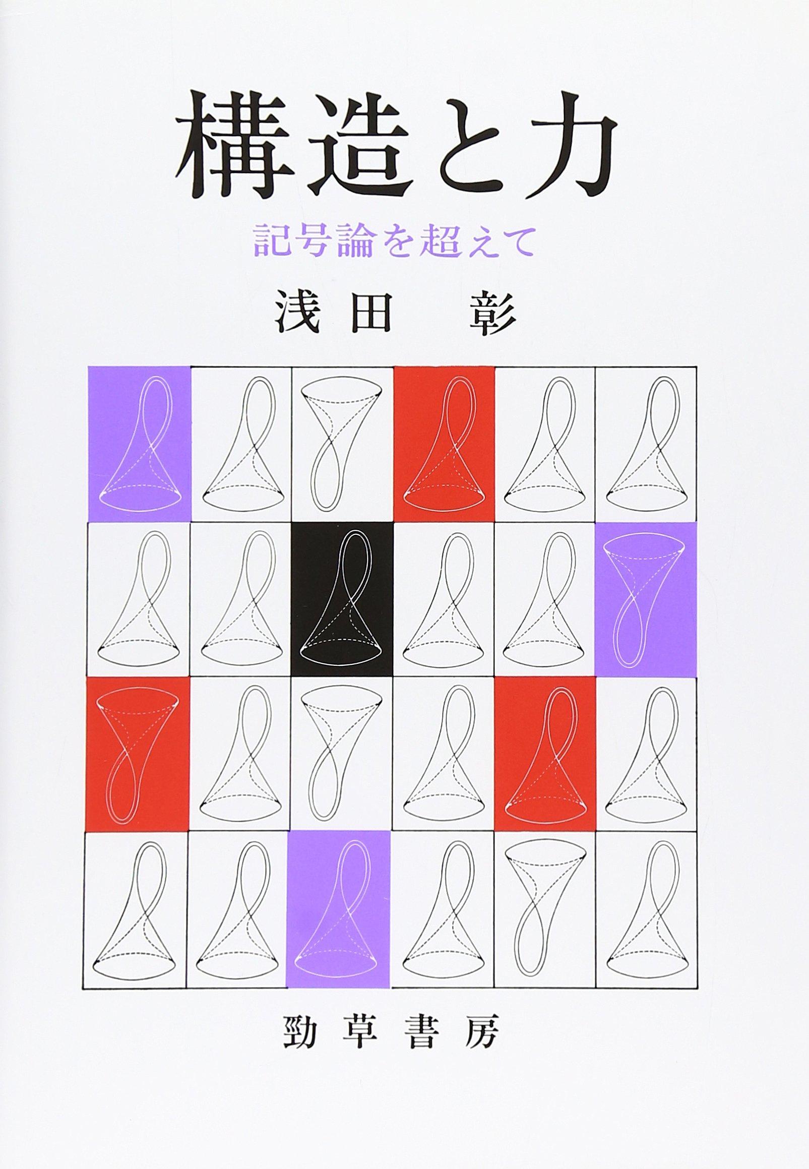 浅田彰(1983)『構造と力』勁草書房
