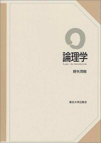 野矢茂樹(2019)『論理学』東京大学出版会