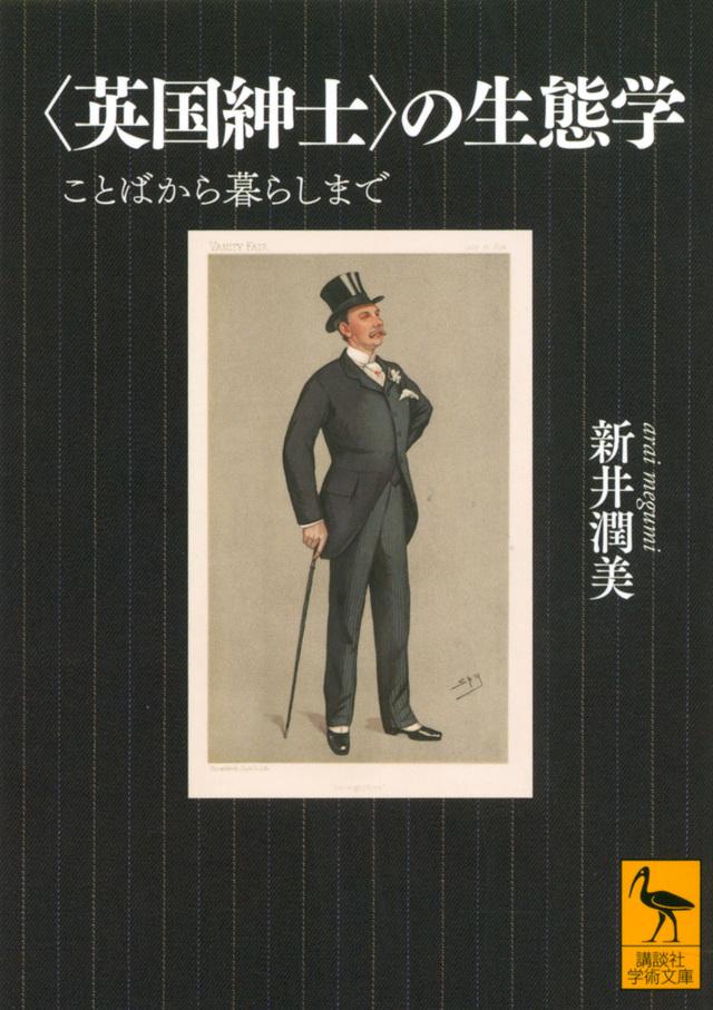 新井潤美(2020)『〈英国紳士〉の生態学 ことばから暮らしまで』講談社学術文庫