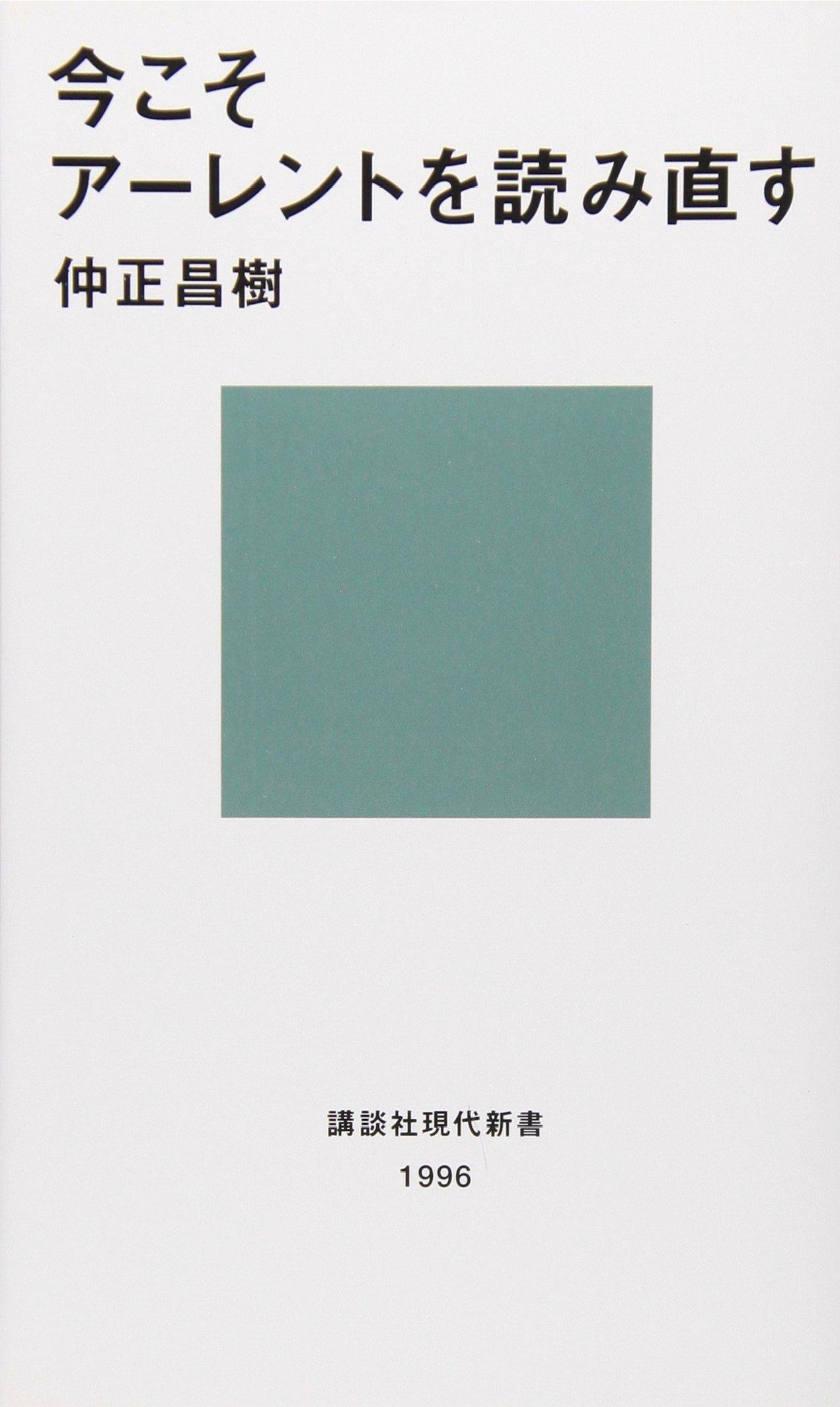 仲正昌樹(2009)『今こそアーレントを読み直す』講談社現代新書