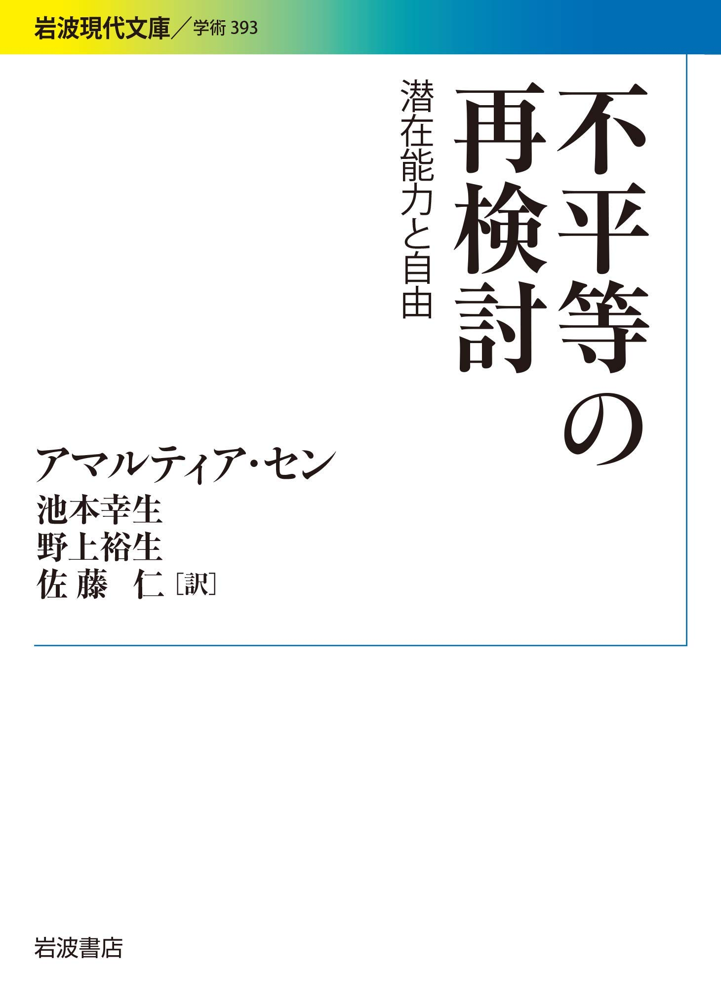 アマルティア・セン(2018)『不平等の再検討 潜在能力と自由』岩波現代文庫