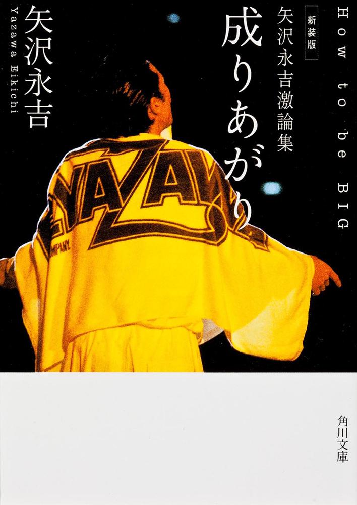 矢沢永吉(2004)『矢沢永吉激論集 成りあがり』角川文庫