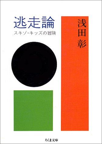 浅田彰(1986)『逃走論 スキゾ・キッズの冒険』ちくま文庫