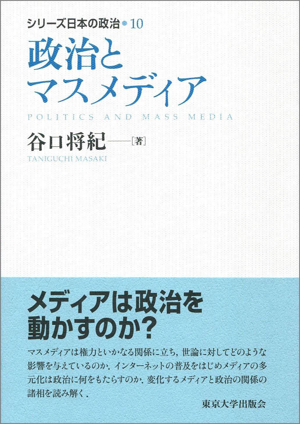 谷口将紀(2015)『政治とマスメディア』(シリーズ日本の政治 10)東京大学出版会