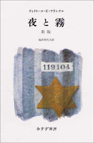 ヴィクトール・E・フランクル(2002)『夜と霧 新版』みすず書房