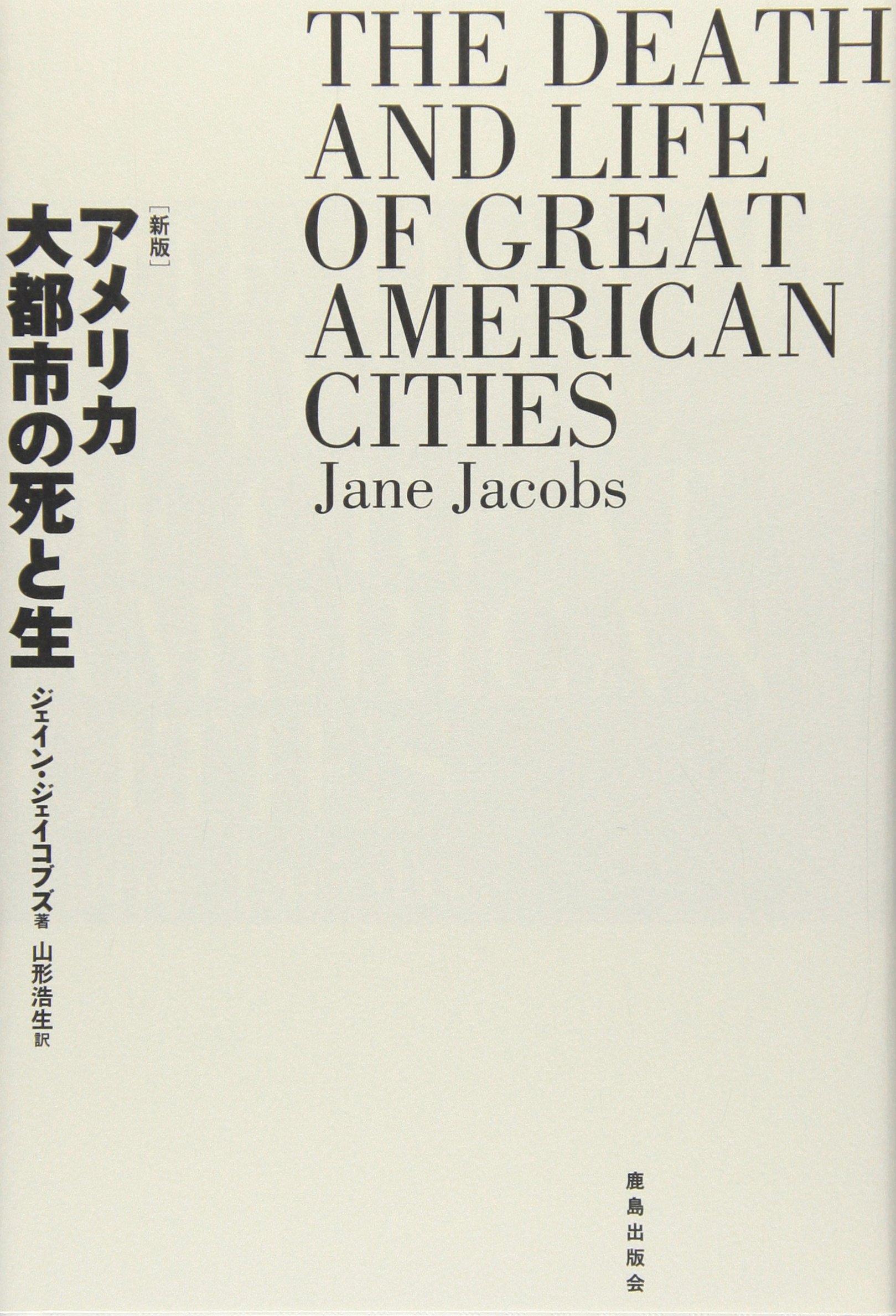 ジェイン・ジェイコブズ(2010)『アメリカ大都市の死と生』鹿島出版会
