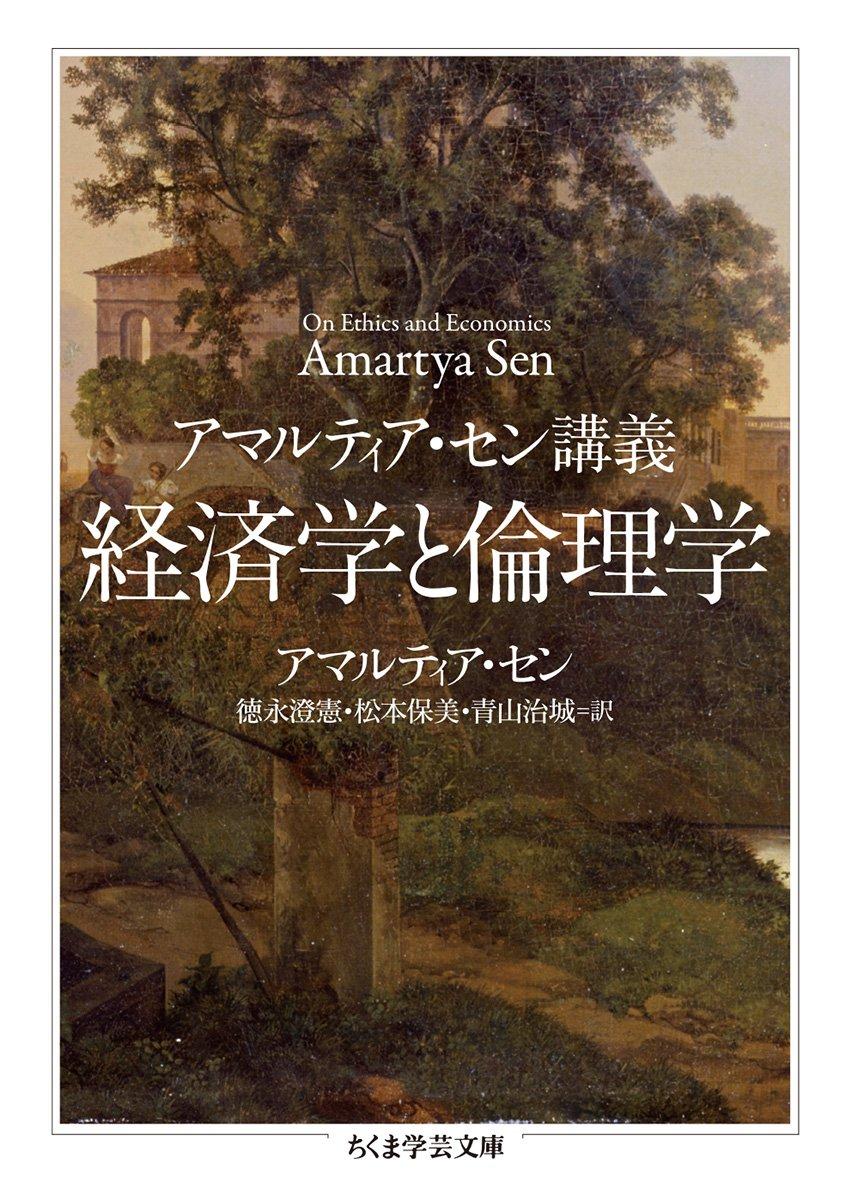 アマルティア・セン(2016)『アマルティア・セン講義 経済学と倫理学』ちくま学芸文庫