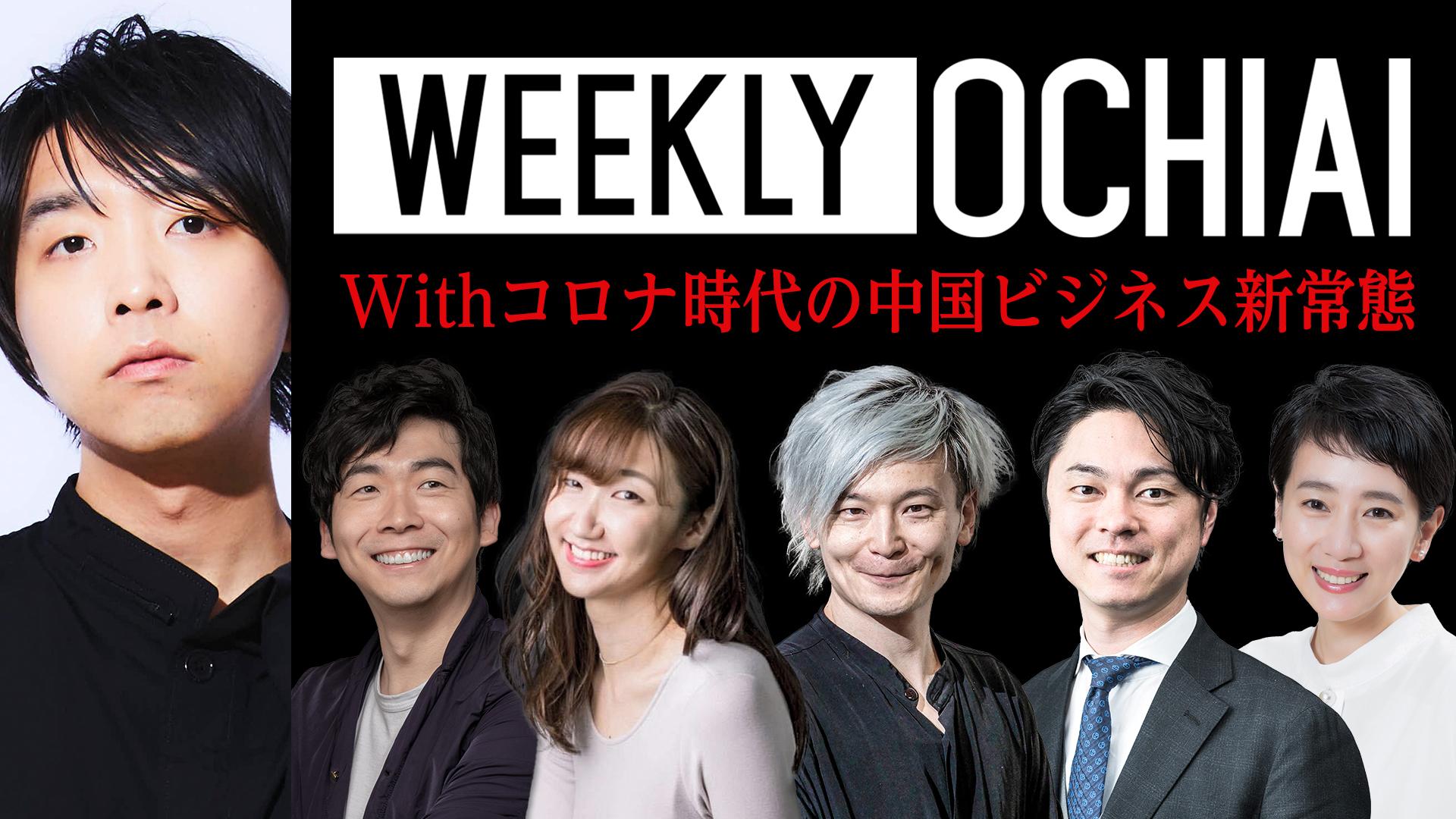 WEEKLY OCHIAI Withコロナ時代の中国ビジネス新常態