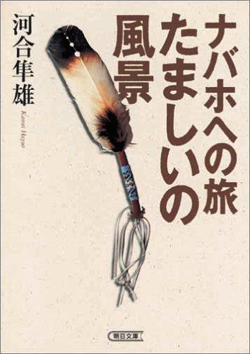 河合隼雄(2005)『ナバホへの旅 たましいの風景』朝日文庫