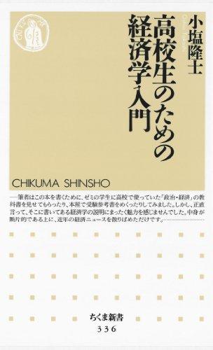 小塩隆士(2002)『高校生のための経済学入門』ちくま新書