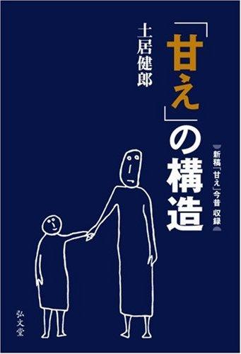 土居健郎(2007)『「甘え」の構造』弘文堂