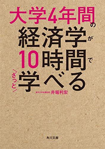 井堀利宏(2018)『大学4年間の経済学が10時間でざっと学べる』KADOKAWA